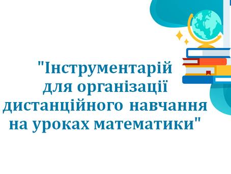 Онлайн-консультація для учителів математики