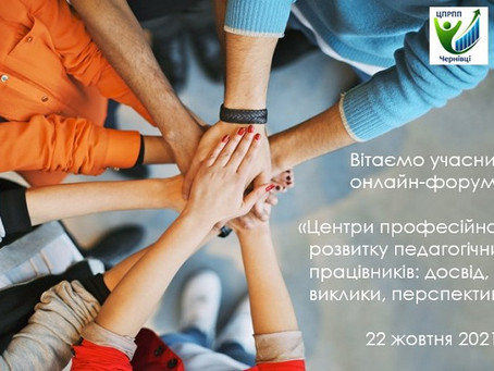 Центри  професійного розвитку педагогічних працівників: досвід, виклики, перспективи