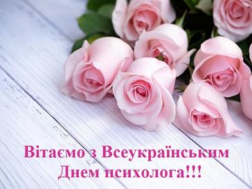 23 квітня – Всеукраїнський День психолога!