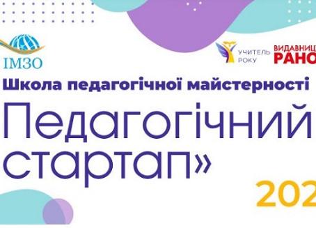 Про школу майстерності «Педагогічний стартап» за результатами конкурсу «Учитель року-2021»