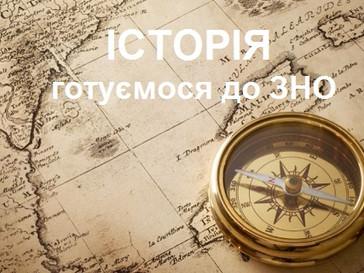 До уваги вчителів історії!
