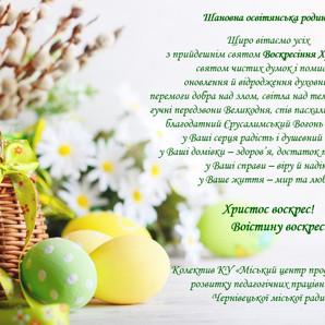 Вітаємо зі святом Воскресіння Христового!
