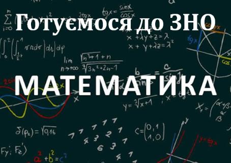 До уваги учителів математики!