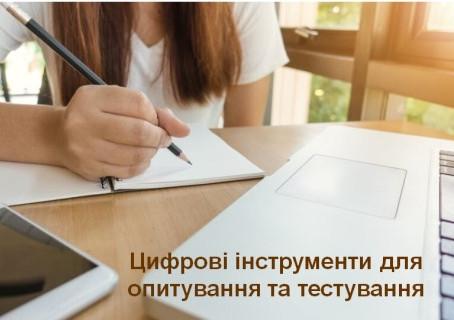 Цифрові інструменти для опитування та тестування на уроках математики