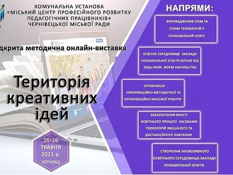 """Відкрита методична онлайн-виставка матеріалів педагогів ЗПО """"Територія креативних ідей"""""""