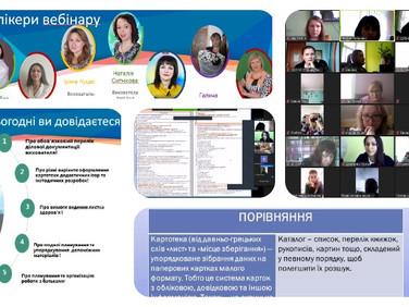 Ділова документація вихователя ЗДО: основні вимоги до оформлення та ведення