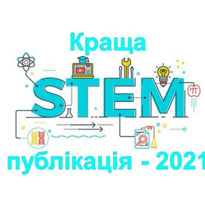 «Краща STEM-публікація-2021»