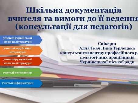 Шкільна документація вчителя