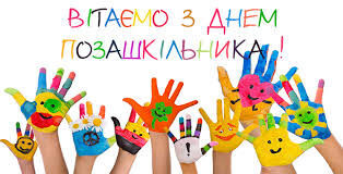 Шановні педагоги закладів позашкільної освіти!