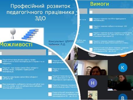 Основні можливості та вимоги щодо підвищення кваліфікації педагогів ЗДО