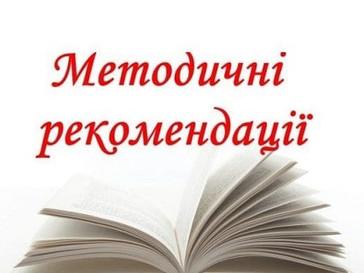 """Методичні рекомендації про викладання предмету """"Захист України"""" у ЗЗСО у 2021/2022 н.р."""