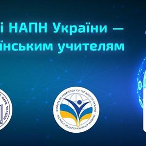 """Веб-конференція """"Учені НАПН України – українським учителям"""""""