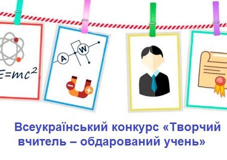 Про проведення IX Всеукраїнського конкурсу «Творчий вчитель – обдарований учень»