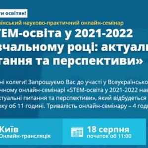 «STEM-освіта у 2021/2022 навчальному році: актуальні питання та перспективи»
