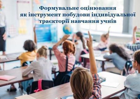 Формувальне оцінювання як інструмент побудови індивідуальної траєкторії навчання учнів
