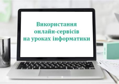 Панорама педагогічних ідей для учителів інформатики