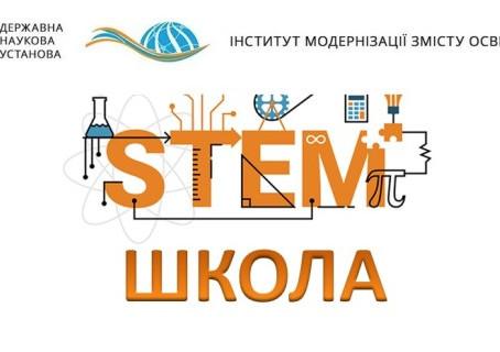 """Зимова сесія """"STEM-школа-2021"""""""