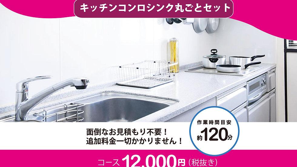 キッチンコンロシンク丸ごとセット