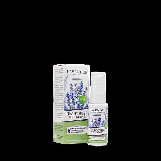 Гиалуроновый гель-флюид для лица LAVENDER для чувствительной кожи, 30 мл