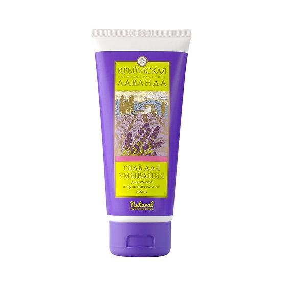 Гель для умывания для сухой и чувствительной кожи