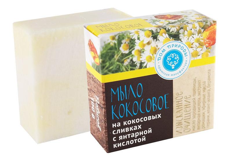 """Мыло на кокосовых сливках с янтарной кислотой """"Изысканное очищение"""""""
