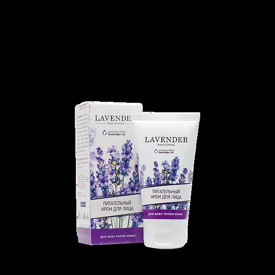 """Крем для лица """"Лаванда"""" питательный для всех типов кожи, 50 мл."""