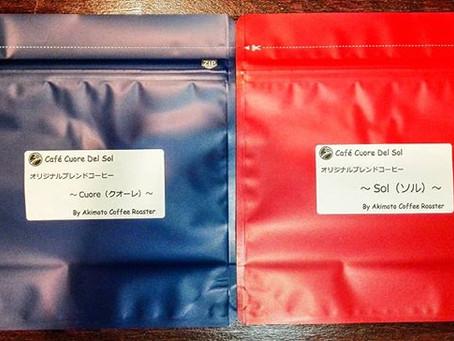 オリジナルブレンド珈琲『豆・粉』 販売開始いたします。
