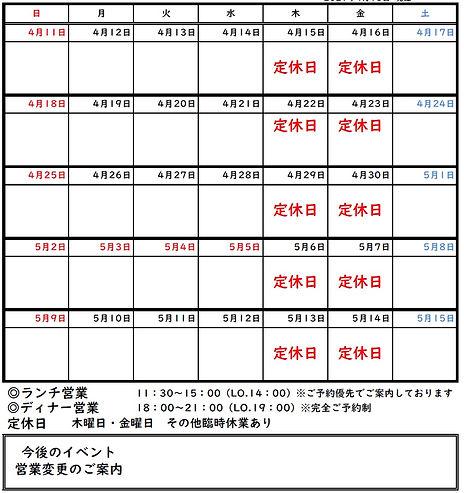 営業予定カレンダー.jpg