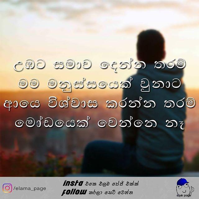 quotes elamapage
