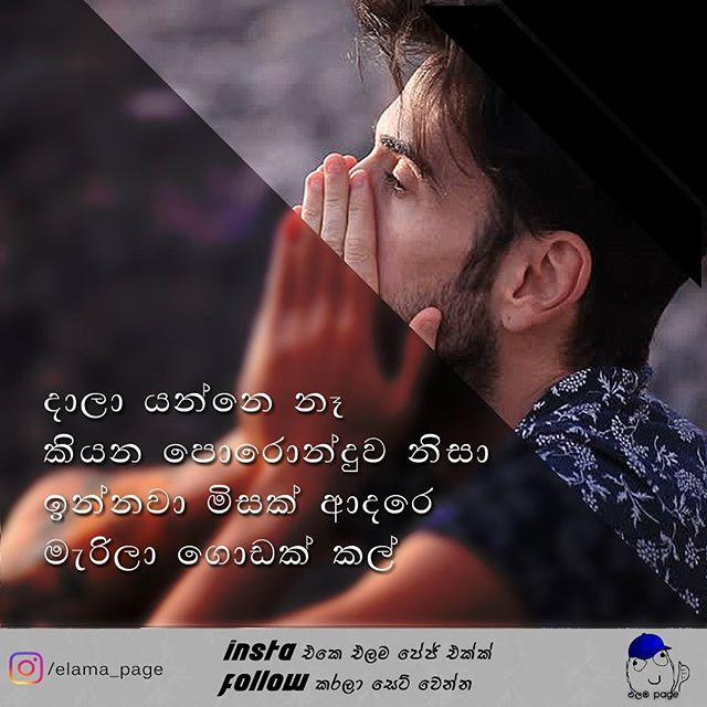 Image of: Wishes love lovequotes slquotes lifequotes life feelings break sinhala Facebook Elamapage Quotes