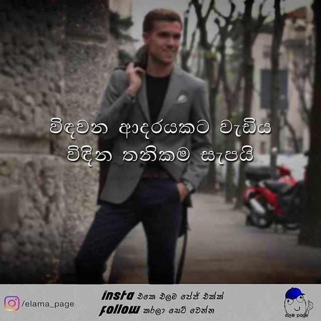 Image of: Sinhala Songs love lovequotes sinhala sl quotes elamapage Elamapage Quotes Elamapage Quotes