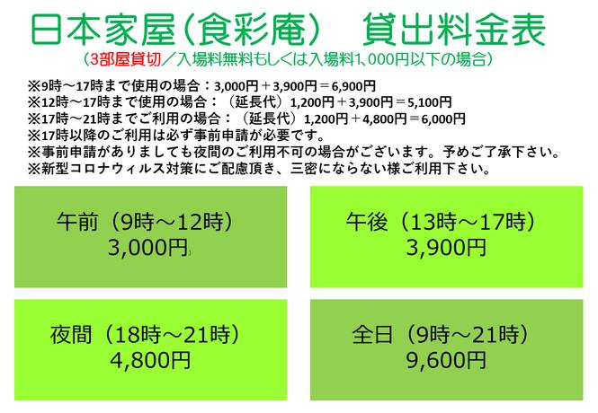 日本家屋(食彩庵)貸出料金