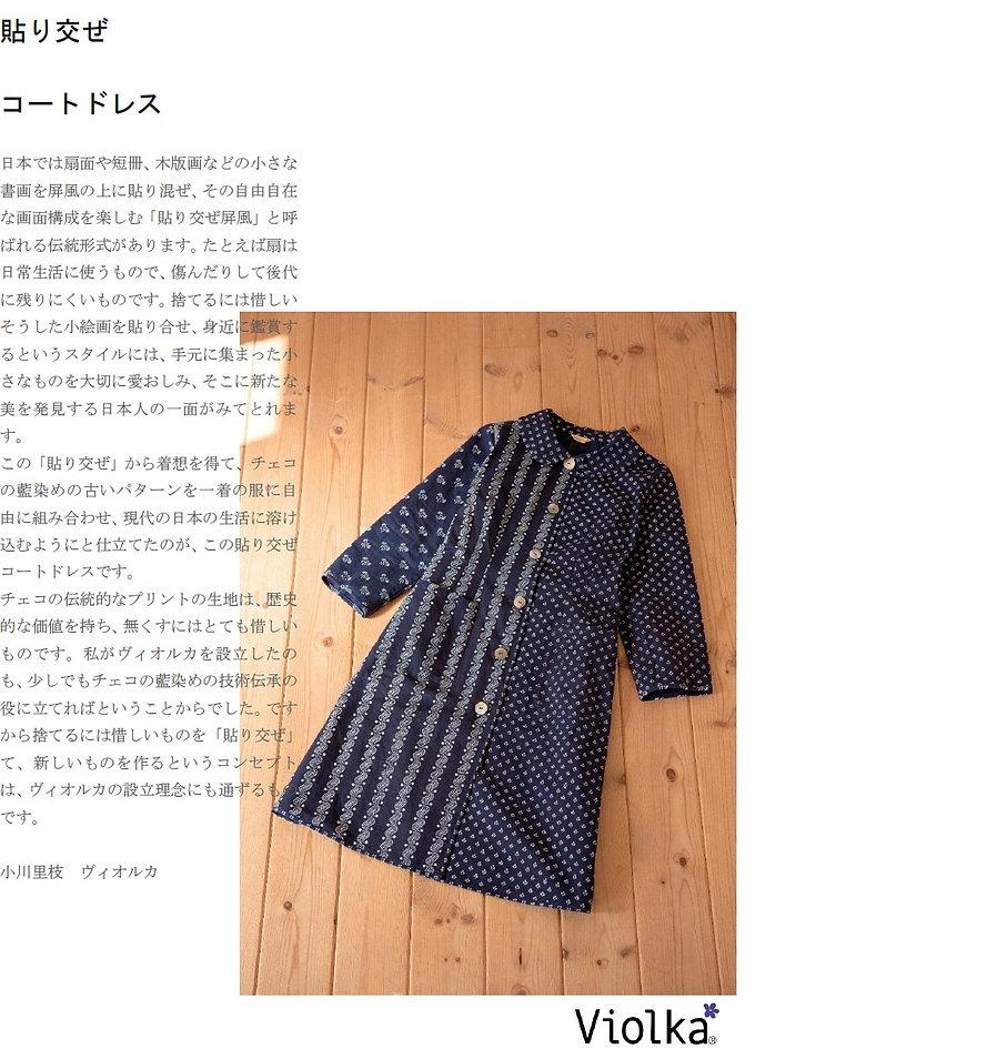 貼り交ぜコートドレス.jpg