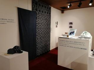 「BLUE INNOVATIONチェコ伝統の藍染めの今」展によせて