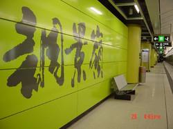 Pentagonpanel tunnelbana.jpg