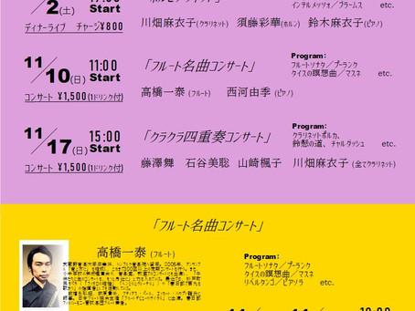 11月のコンサート情報♪