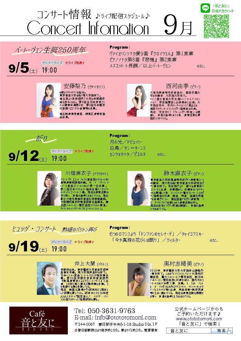 コンサートチラシリニューアル9月.jpg