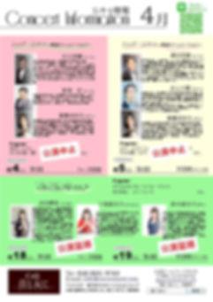コンサートチラシリニューアル 4月.jpg
