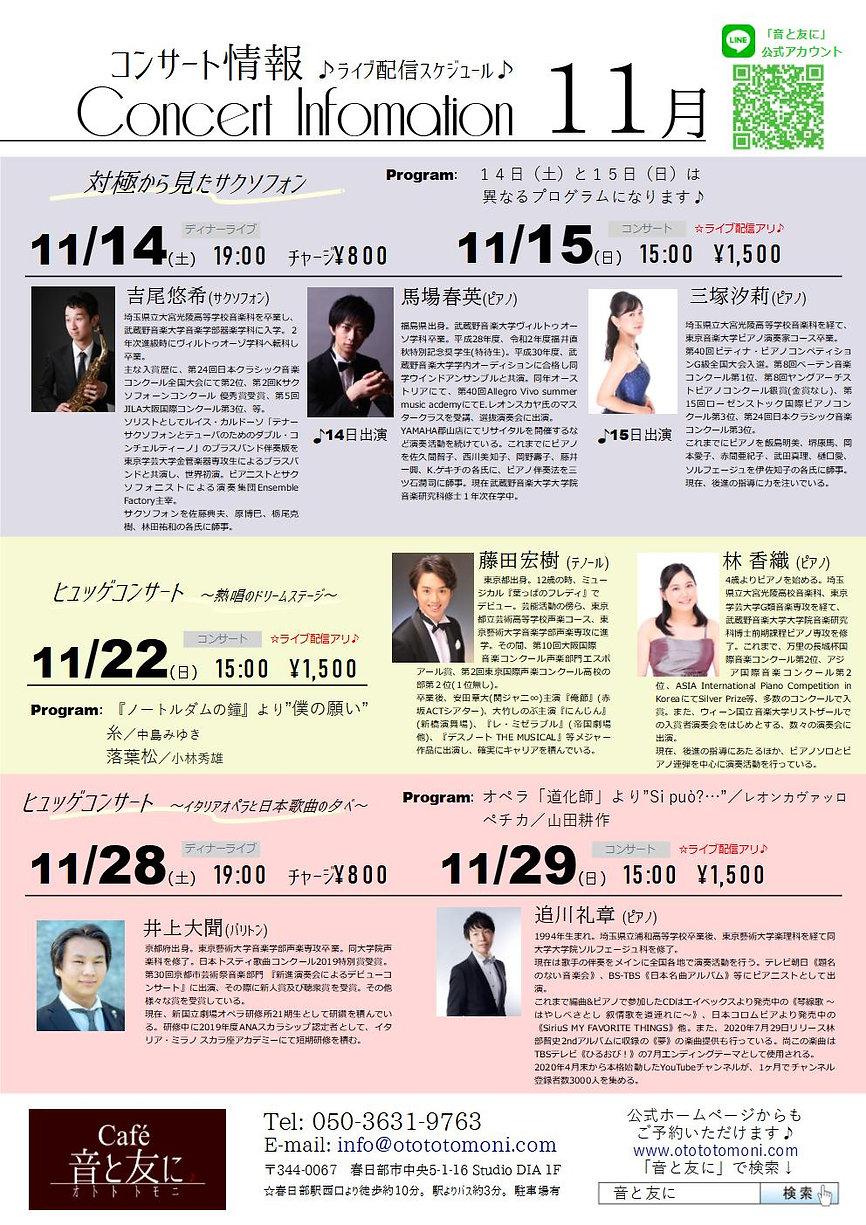 コンサートチラシリニューアル11月.jpg