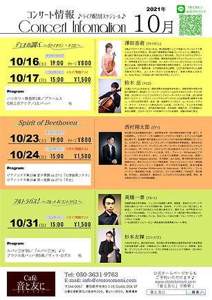 コンサートチラシ10月.jpg