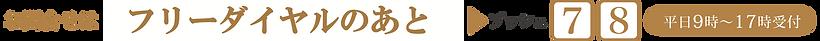 フリーダイヤル0120-929-582