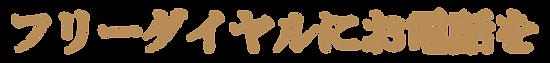 フリーダイヤル0120-92-582