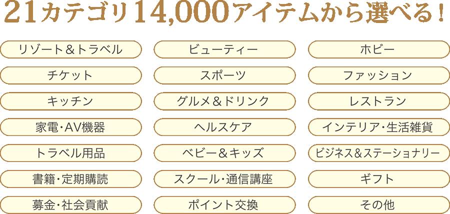 21カテゴリ14,000アイテムから選べる!