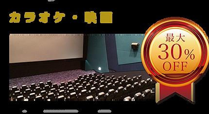 カラオケ・映画