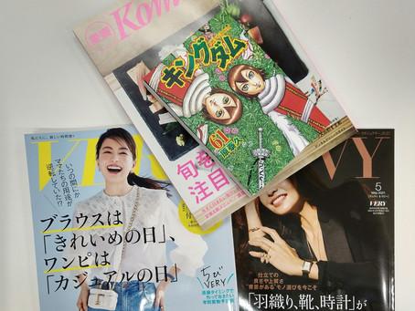キングダム最新刊!新雑誌追加のお知らせです!