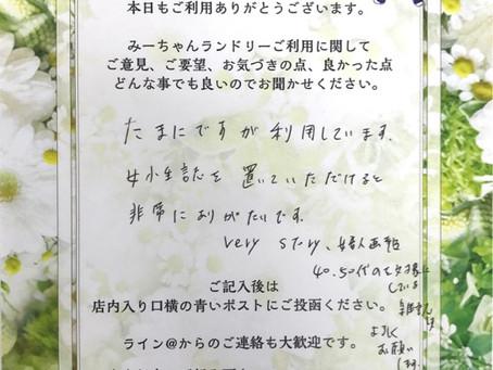 お客様からのお声〜雑誌の種類〜