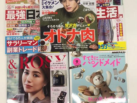新雑誌追加のお知らせです!
