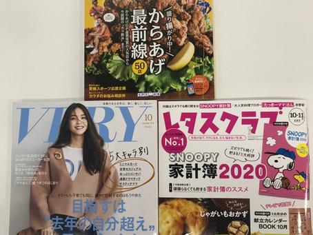 新雑誌追加のお知らせです📢