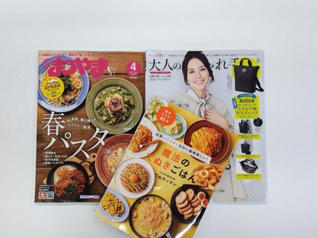 新雑誌追加のお知らせです!!