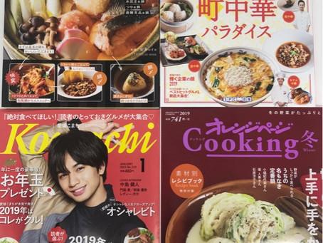新しい雑誌をご用意致しました!